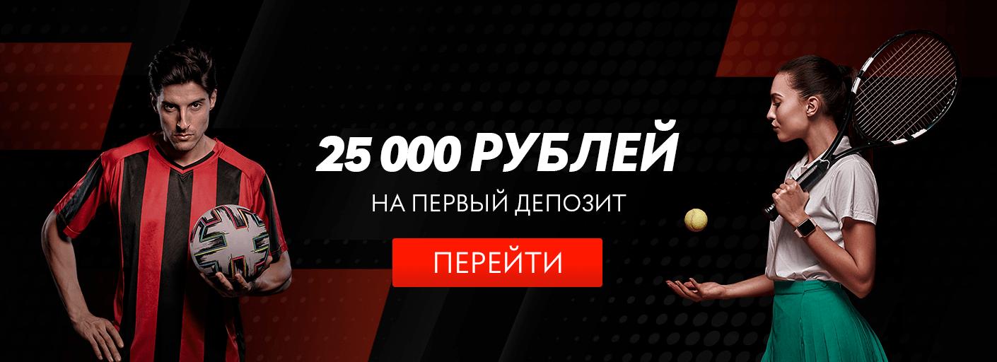 25000 рублей на ставки на спорт в Пин Ап